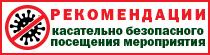 Рекомендации касательно безопасного посещения PharmaTechExpo
