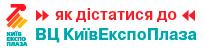 Як дістатися до ВЦ КиївЕкспоПлаза