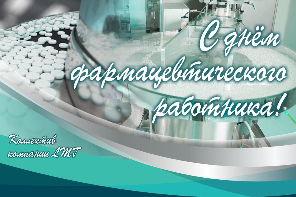 День фармацевтического работника Украины!
