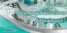den-farmatsevticheskogo-rabotnika-Ukrainy-pharma-tech-expo