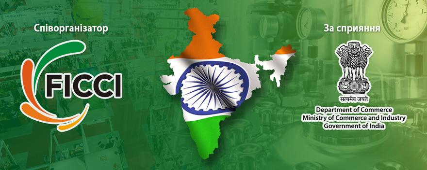 Вперше в рамках виставки PHARMATechExpo буде представлений національний павільйон Індії