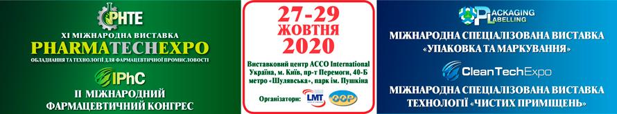 Лист про перенесення PharmaTechExpo на 2021 рік