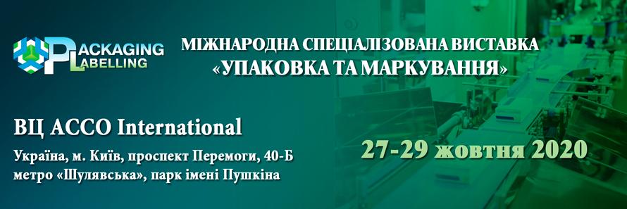 Міжнародна спеціалізована виставка «Упаковка та Маркування»