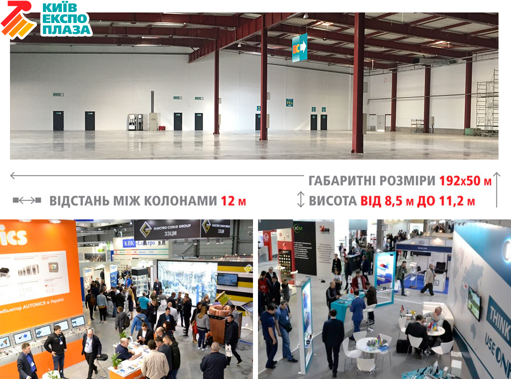 Виставковий центр КиївЕкспоПлаза