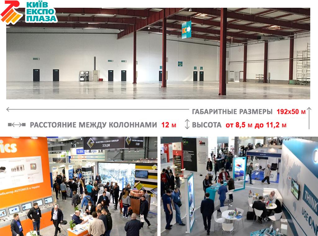 Выставочный центр КиевЭкспоПлаза
