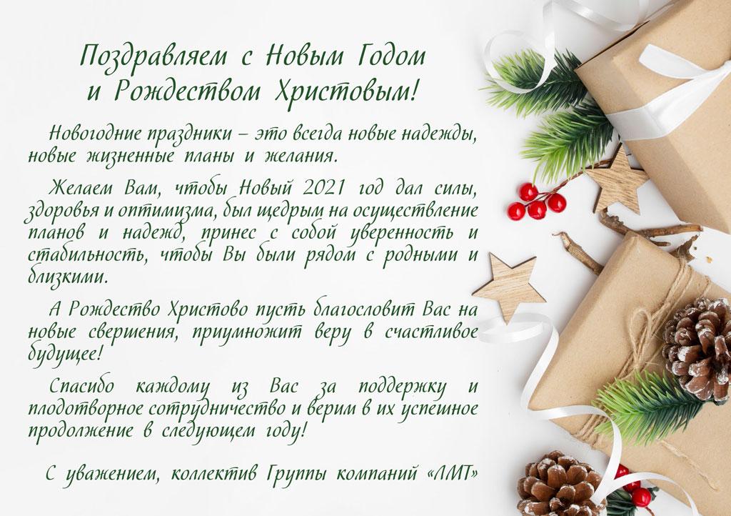 Поздравляем с Новым Годом 2021 и Рождеством Христовым!