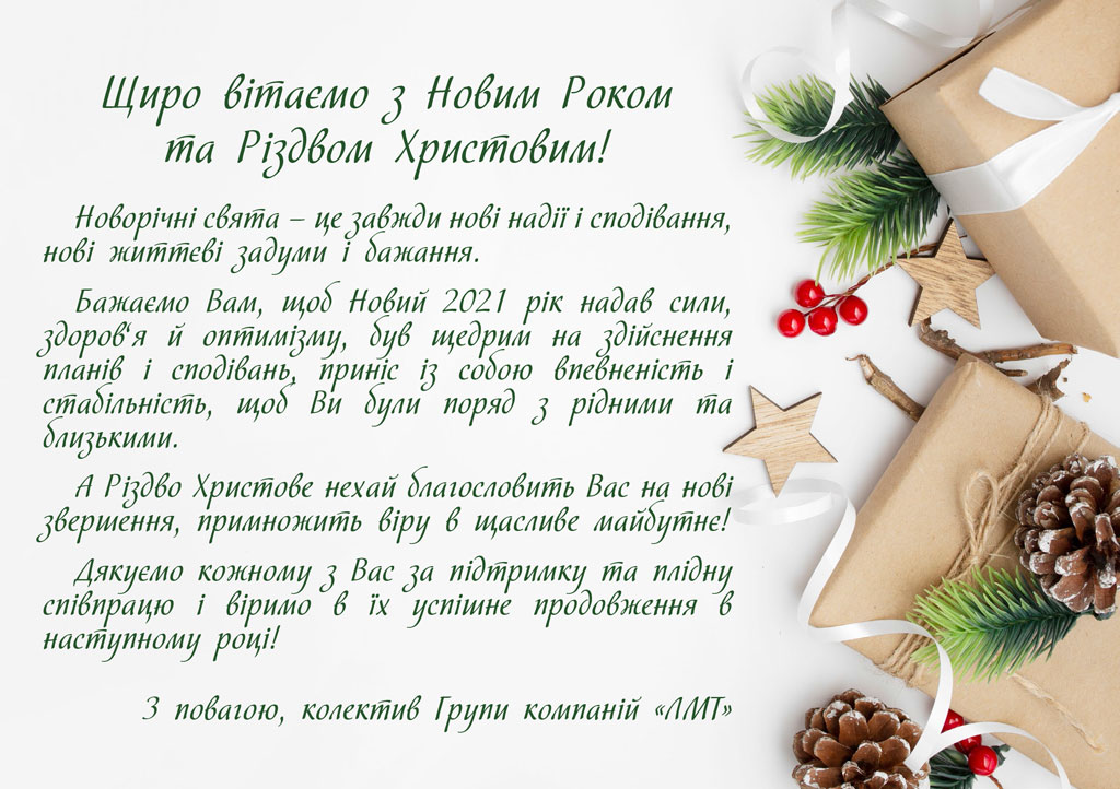 Вітаємо з Новим Роком 2021 та Різдвом Христовим!